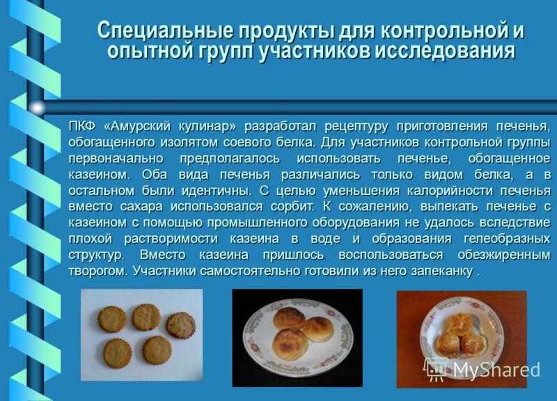 Специальные продукты для контрольной и опытной групп участников исследования ПКФ «Амурский кулинар» разработал рецептуру приготовления печенья, обогащенного изолятом соевого белка. Для участников контрольной группы первоначально предполагалось исполь
