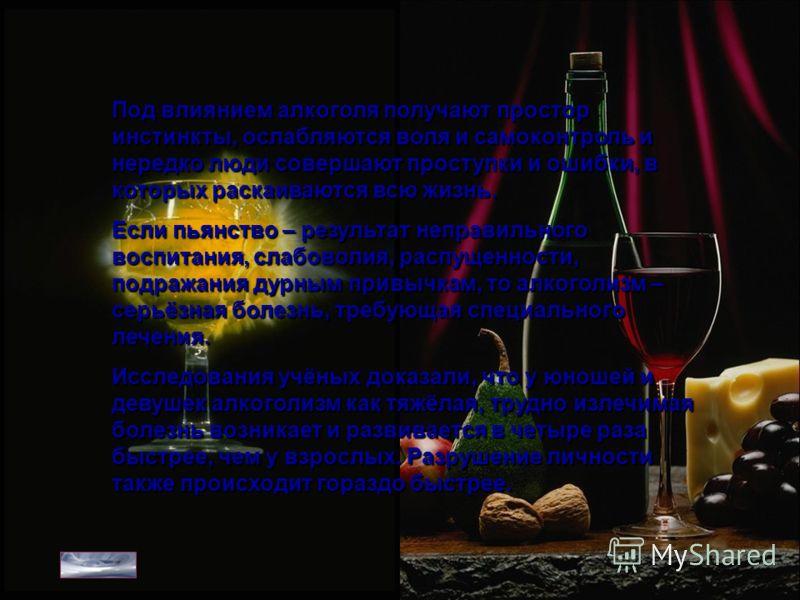 Знаешь ли ты, что … В 60% случаев злоупотребления алкоголем является причиной слабоумия и других врождённых пороков развития у детей. Употребление 30г алкоголя снижает умственную работоспособность на 15%, а скорость реакции – на 15-20%. Употребление