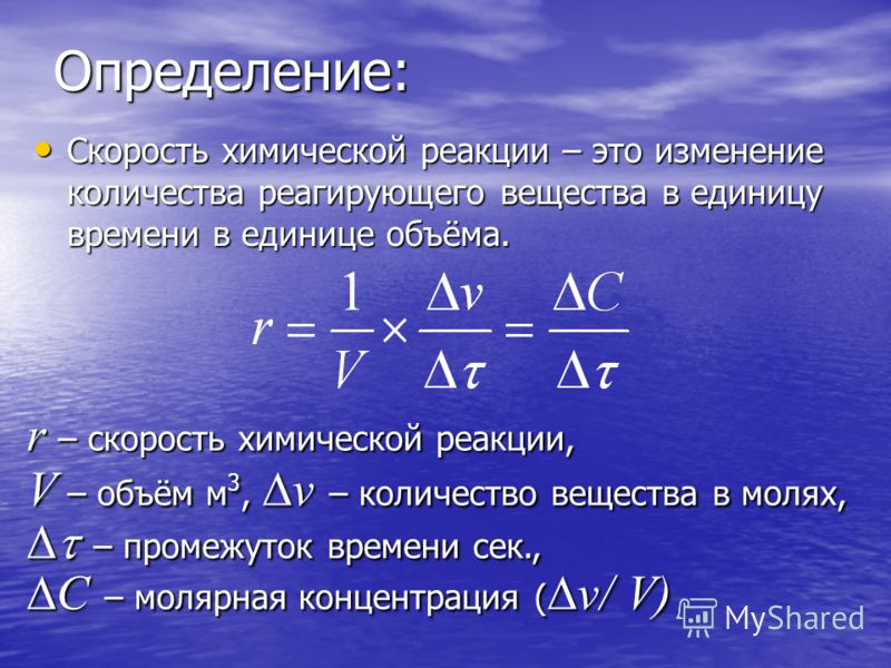 Определение: Скорость химической реакции – это изменение количества реагирующего вещества в единицу времени в единице объёма. Скорость химической реакции – это изменение количества реагирующего вещества в единицу времени в единице объёма. r – скорост
