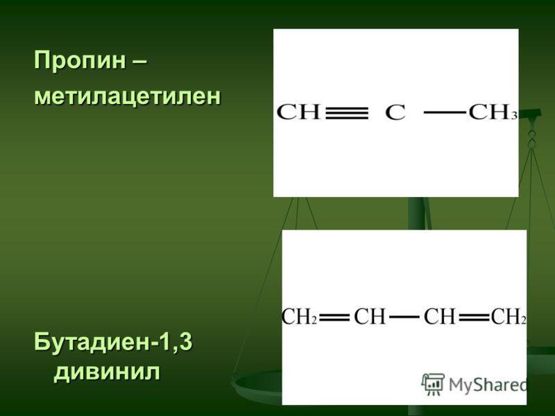 Пропин – метилацетилен Бутадиен-1,3 дивинил