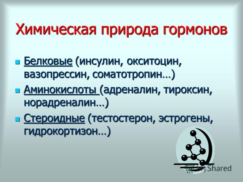 Химическая природа гормонов Белковые (инсулин, окситоцин, вазопрессин, соматотропин…) Белковые (инсулин, окситоцин, вазопрессин, соматотропин…) Аминокислоты (адреналин, тироксин, норадреналин…) Аминокислоты (адреналин, тироксин, норадреналин…) Стерои