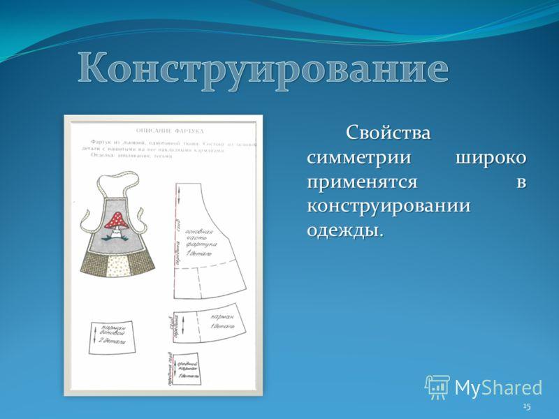 15 Свойства симметрии широко применятся в конструировании одежды.