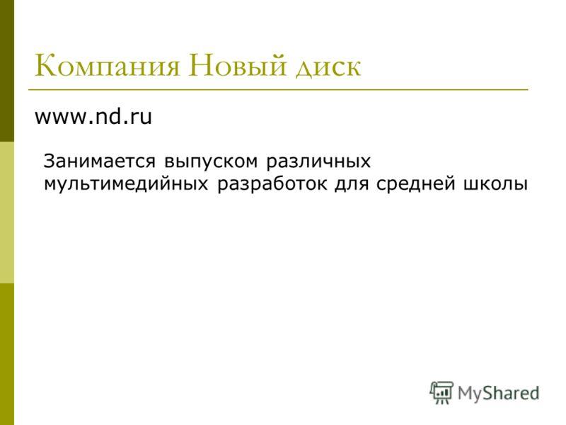 Компания Новый диск www.nd.ru Занимается выпуском различных мультимедийных разработок для средней школы