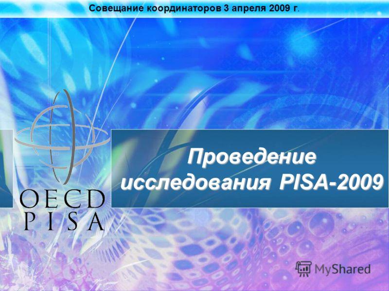 Совещание координаторов 3 апреля 2009 г. Проведение исследования PISA-2009