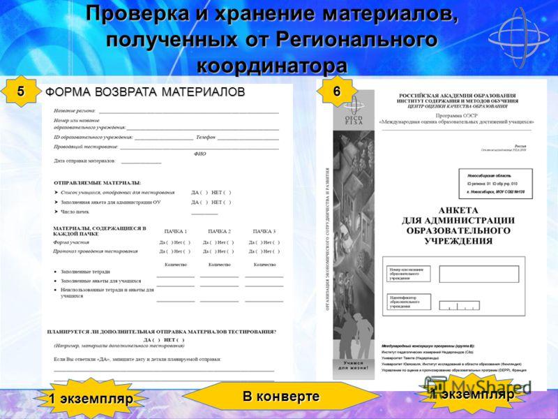 Проверка и хранение материалов, полученных от Регионального координатора ФОРМА ВОЗВРАТА МАТЕРИАЛОВ 56 1 экземпляр В конверте