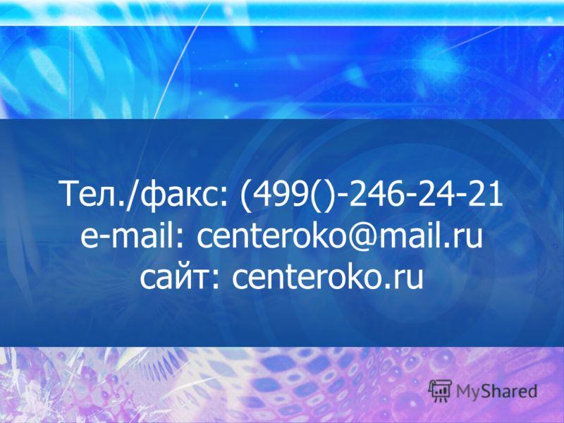 Тел./факс: (499()-246-24-21 e-mail: centeroko@mail.ru cайт: centeroko.ru