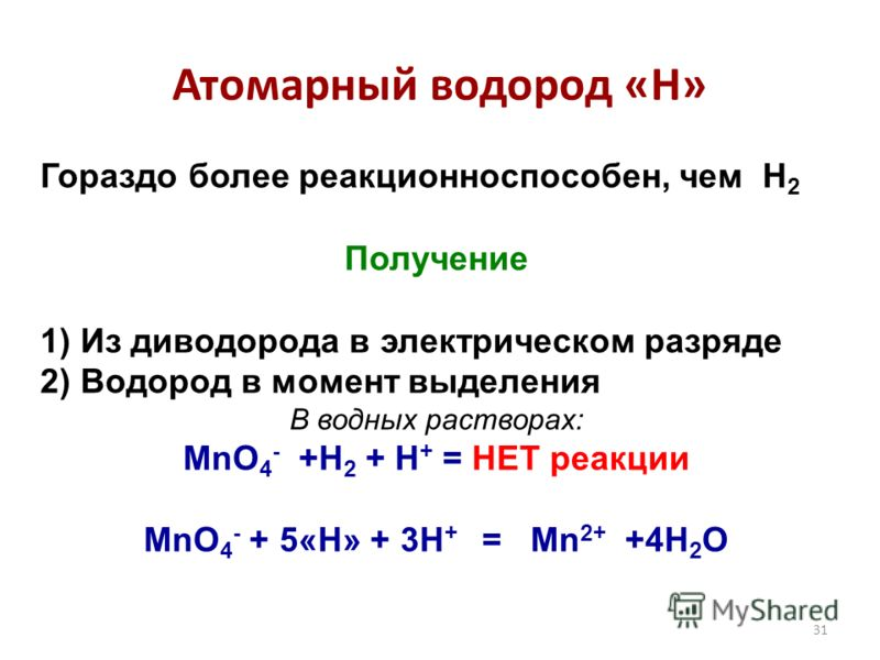 31 Атомарный водород «Н» Гораздо более реакционноспособен, чем Н 2 Получение 1) Из диводорода в электрическом разряде 2) Водород в момент выделения В водных растворах: MnO 4 - +H 2 + H + = НЕТ реакции MnO 4 - + 5«H» + 3H + = Mn 2+ +4H 2 O