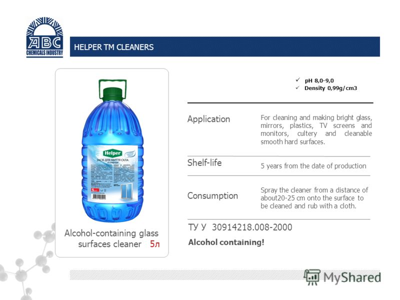 HELPER TM CLEANERS Alcohol-containing glass surfaces cleaner 5л ТУ У 30914218.008-2000 Spray the cleaner from a distance of about20-25 cm onto the surface to be cleaned and rub with a cloth. Consumption 5 years from the date of production Shelf-life