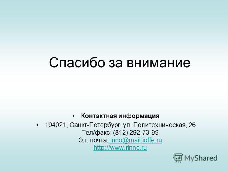 Спасибо за внимание Контактная информация 194021, Санкт-Петербург, ул. Политехническая, 26 Тел/факс: (812) 292-73-99 Эл. почта: inno@mail.ioffe.ru http://www.rinno.ru inno@mail.ioffe.ru http://www.rinno.ru
