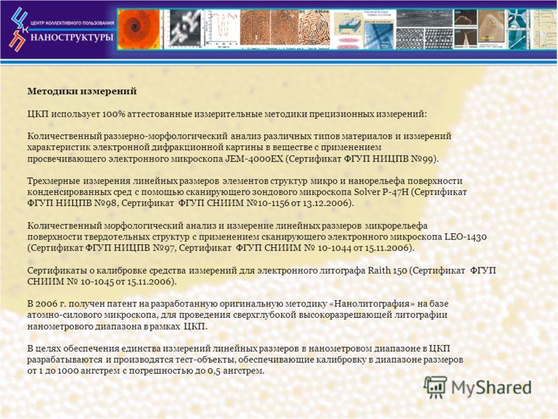 Методики измерений ЦКП использует 100% аттестованные измерительные методики прецизионных измерений: Количественный размерно-морфологический анализ различных типов материалов и измерений характеристик электронной дифракционной картины в веществе с при