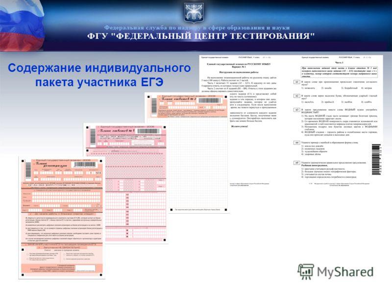 Содержание индивидуального пакета участника ЕГЭ