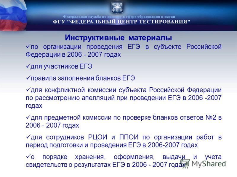 по организации проведения ЕГЭ в субъекте Российской Федерации в 2006 - 2007 годах для участников ЕГЭ правила заполнения бланков ЕГЭ для конфликтной комиссии субъекта Российской Федерации по рассмотрению апелляций при проведении ЕГЭ в 2006 -2007 годах