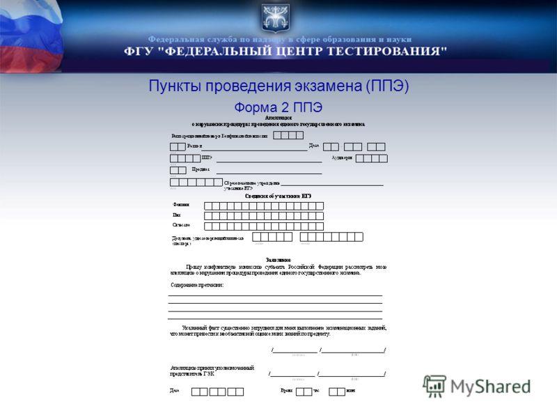 Форма 2 ППЭ Пункты проведения экзамена (ППЭ)
