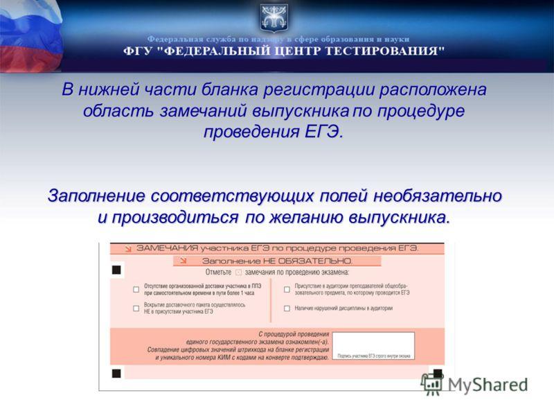 В нижней части бланка регистрации расположена область замечаний выпускника по процедуре проведения ЕГЭ. Заполнение соответствующих полей необязательно и производиться по желанию выпускника.
