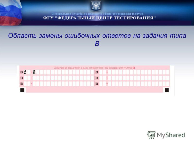 Область замены ошибочных ответов на задания типа В