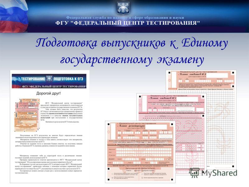 Подготовка выпускников к Единому государственному экзамену