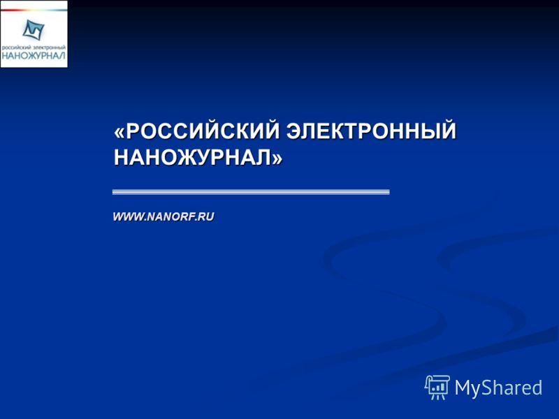 WWW.NANORF.RU «РОССИЙСКИЙ ЭЛЕКТРОННЫЙ НАНОЖУРНАЛ»