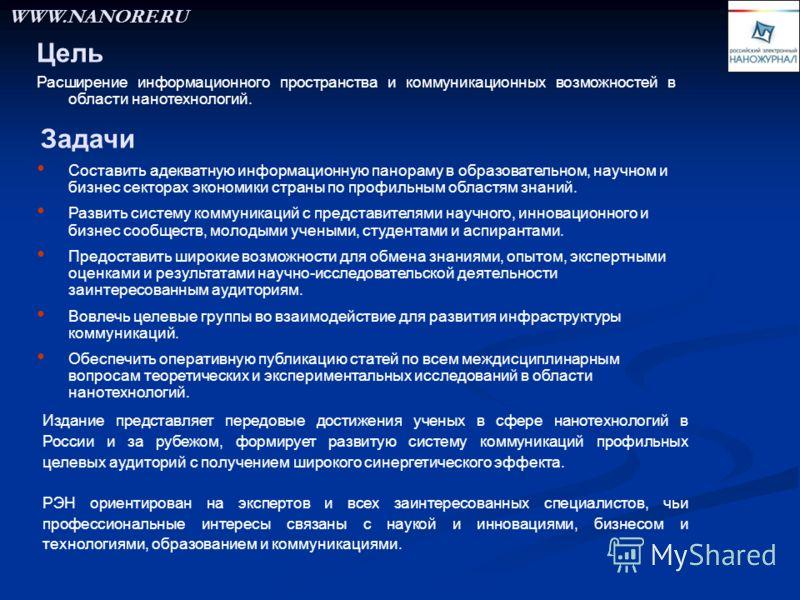 Издание представляет передовые достижения ученых в сфере нанотехнологий в России и за рубежом, формирует развитую систему коммуникаций профильных целевых аудиторий с получением широкого синергетического эффекта. РЭН ориентирован на экспертов и всех з