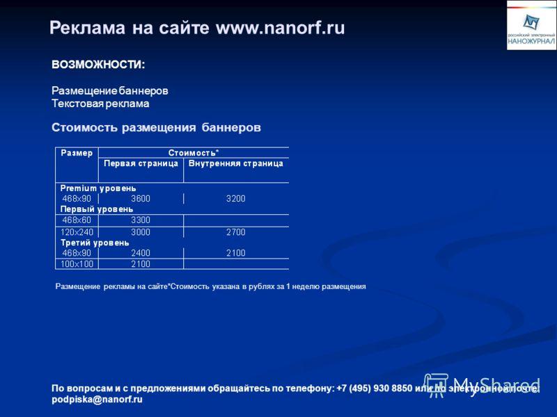 Стоимость размещения баннеров По вопросам и с предложениями обращайтесь по телефону: +7 (495) 930 8850 или по электронной почте: podpiska@nanorf.ru ВОЗМОЖНОСТИ: Размещение баннеров Текстовая реклама Реклама на сайте www.nanorf.ru Размещение рекламы н