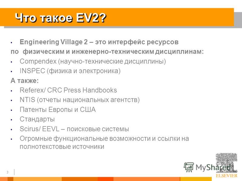 3 Engineering Village 2 – это интерфейс ресурсов по физическим и инженерно-техническим дисциплинам: Compendex (научно-технические дисциплины) INSPEC (физика и электроника) А также: Referex/ CRC Press Handbooks NTIS (отчеты национальных агентств) Пате