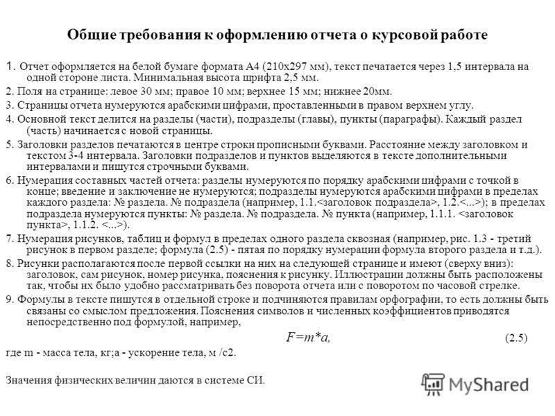 Общие требования к оформлению отчета о курсовой работе 1. Отчет оформляется на белой бумаге формата А4 (210х297 мм), текст печатается через 1,5 интервала на одной стороне листа. Минимальная высота шрифта 2,5 мм. 2. Поля на странице: левое 30 мм; прав