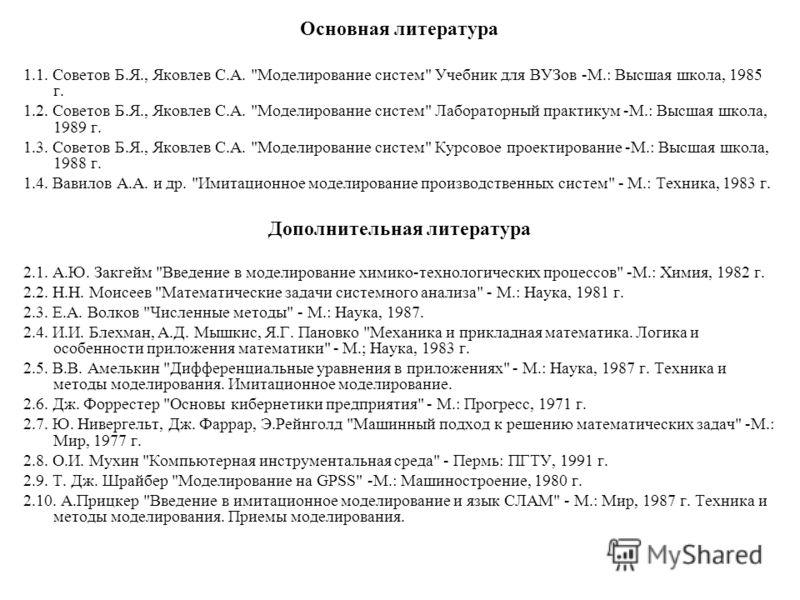 Основная литература 1.1. Советов Б.Я., Яковлев С.А.