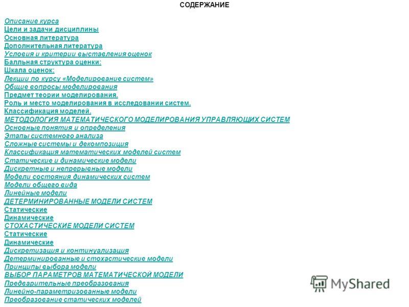 СОДЕРЖАНИЕ Описание курса Цели и задачи дисциплины Основная литература Дополнительная литература Условия и критерии выставления оценок Балльная структура оценки: Шкала оценок: Лекции по курсу «Моделирование систем» Общие вопросы моделирования Предмет
