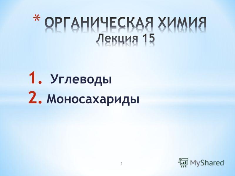 1. Углеводы 2. Моносахариды 1