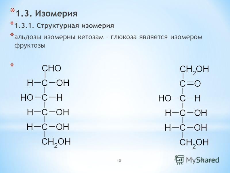 10 * 1.3. Изомерия * 1.3.1. Структурная изомерия * альдозы изомерны кетозам – глюкоза является изомером фруктозы *