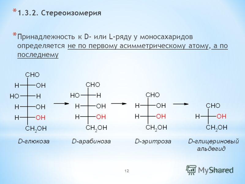 16.05.2013 12 * 1.3.2. Стереоизомерия * Принадлежность к D- или L-ряду у моносахаридов определяется не по первому асимметрическому атому, а по последнему