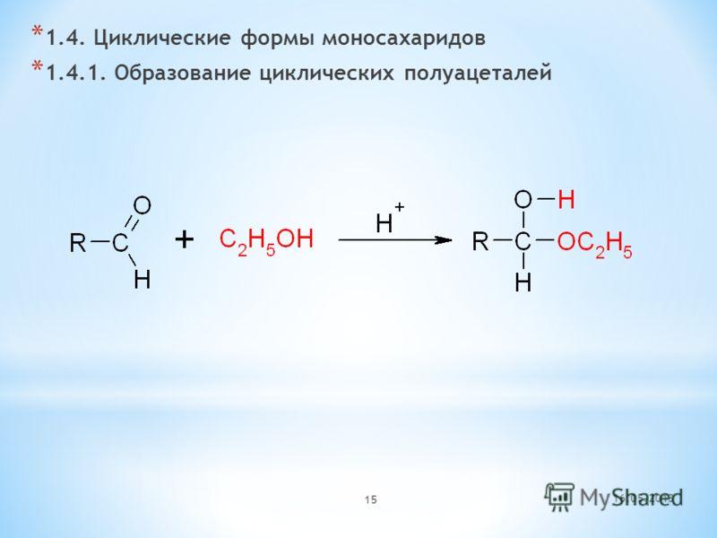 16.05.2013 15 * 1.4. Циклические формы моносахаридов * 1.4.1. Образование циклических полуацеталей