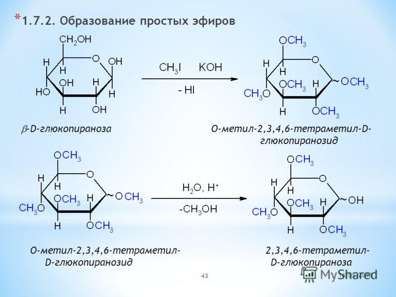 16.05.2013 43 * 1.7.2. Образование простых эфиров -D-глюкопираноза O-метил-2,3,4,6-тетраметил-D- глюкопиранозид O-метил-2,3,4,6-тетраметил- 2,3,4,6-тетраметил- D-глюкопиранозид D-глюкопираноза