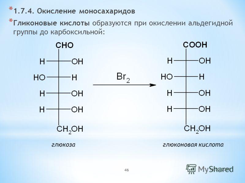 16.05.2013 46 * 1.7.4. Окисление моносахаридов * Гликоновые кислоты образуются при окислении альдегидной группы до карбоксильной: глюкоза глюконовая кислота