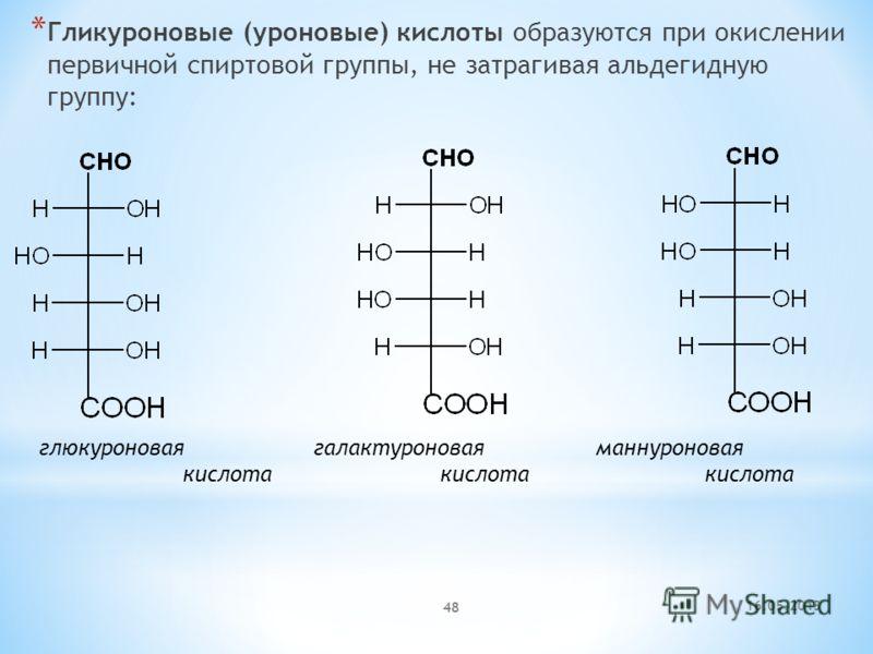16.05.2013 48 * Гликуроновые (уроновые) кислоты образуются при окислении первичной спиртовой группы, не затрагивая альдегидную группу: глюкуроновая галактуроновая маннуроновая кислота кислота кислота