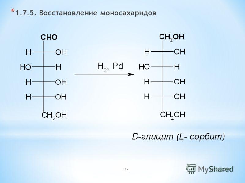 16.05.2013 51 * 1.7.5. Восстановление моносахаридов