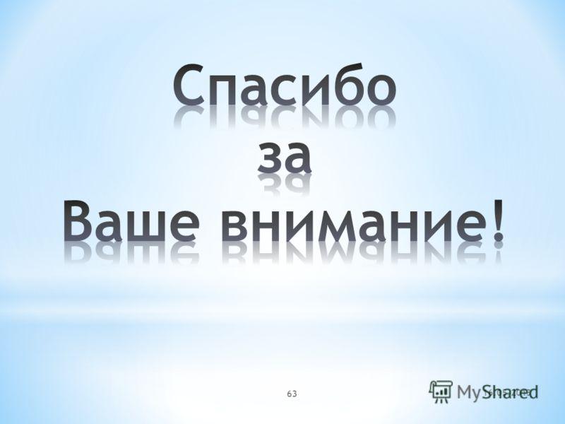 16.05.2013 63