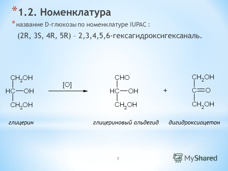 16.05.2013 7 * 1.2. Номенклатура * название D-глюкозы по номенклатуре IUPAC : (2R, 3S, 4R, 5R) – 2,3,4,5,6-гексагидроксигексаналь. глицерин глицериновый альдегид дигидроксиацетон