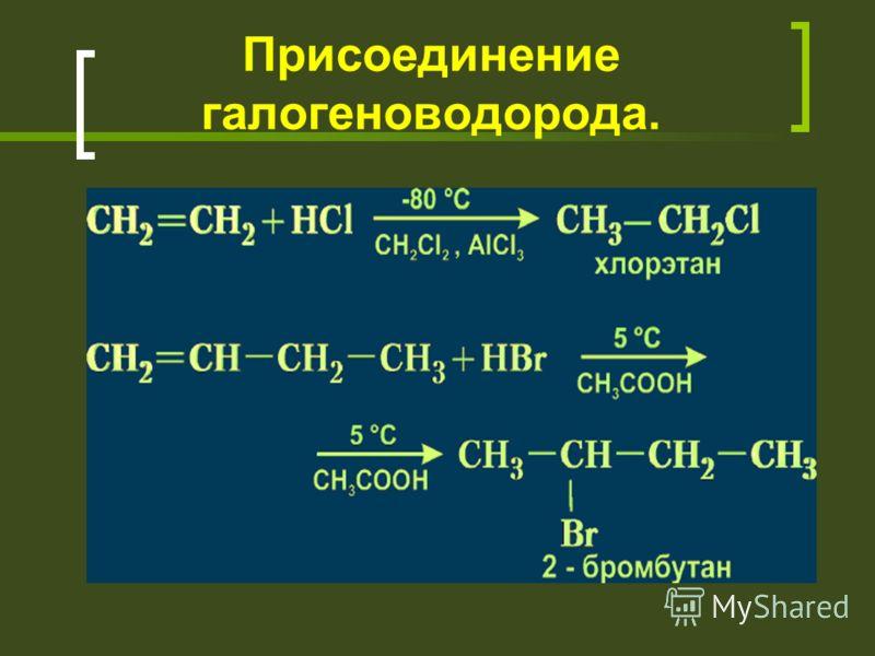 Присоединение галогеноводорода.