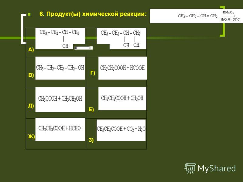 6. Продукт(ы) химической реакции: А) Б) В) Г) Д) Е) Ж) З)
