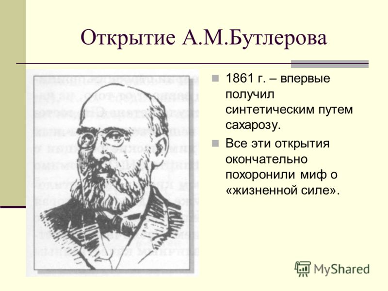 Открытие А.М.Бутлерова 1861 г. – впервые получил синтетическим путем сахарозу. Все эти открытия окончательно похоронили миф о «жизненной силе».