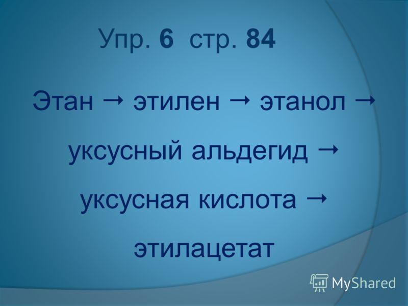 § 11 (Габриелян О.С.) Упр. 6 стр. 84