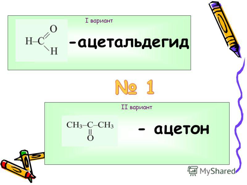 Химический Химический диктант