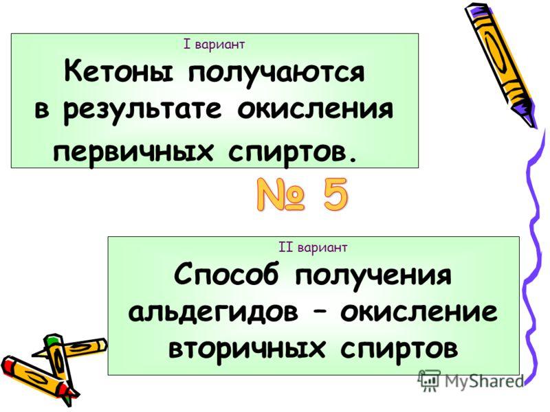 I вариант Октаналь и октанон-2 - изомеры II вариант и - изомеры