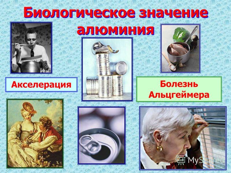 Биологическое значение алюминия Акселерация Болезнь Альцгеймера
