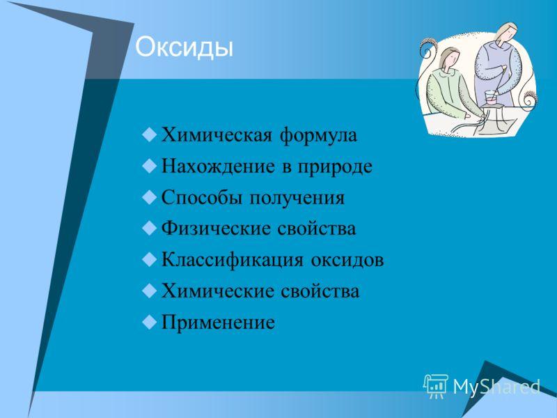 Оксиды Химическая формула Нахождение в природе Способы получения Физические свойства Классификация оксидов Химические свойства Применение