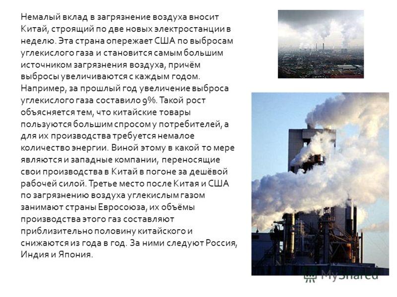 Немалый вклад в загрязнение воздуха вносит Китай, строящий по две новых электростанции в неделю. Эта страна опережает США по выбросам углекислого газа и становится самым большим источником загрязнения воздуха, причём выбросы увеличиваются с каждым го
