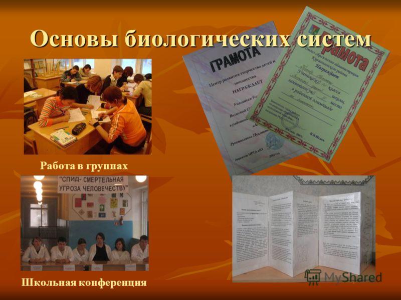 Основы биологических систем Работа в группах Школьная конференция