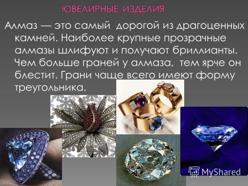 Капля воды, замерзая, превращается в красивую, симметричную снежинку. Большинство веществ имеет кристаллическое строение, состоящее из геометрических фигур.
