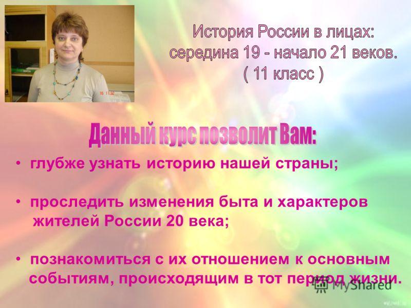 глубже узнать историю нашей страны; проследить изменения быта и характеров жителей России 20 века; познакомиться с их отношением к основным событиям, происходящим в тот период жизни.