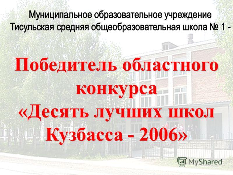 Победитель областного конкурса «Десять лучших школ Кузбасса - 2006»